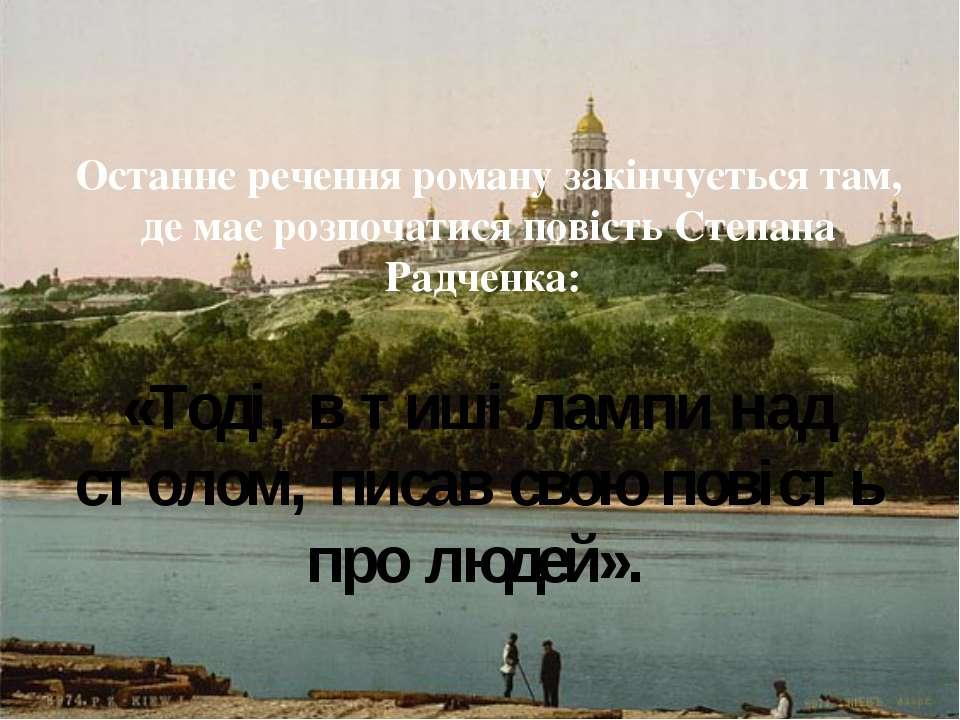 Останнє речення роману закінчується там, де має розпочатися повість Степана Р...