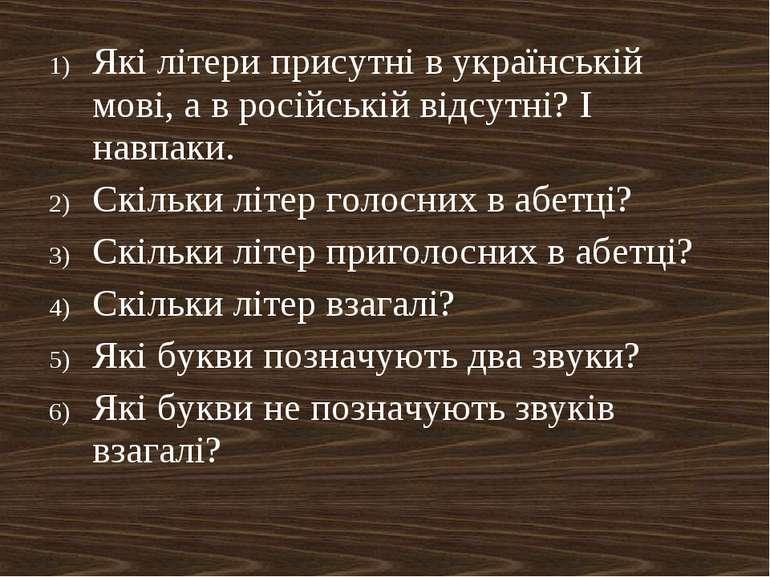 Які літери присутні в українській мові, а в російській відсутні? І навпаки. С...