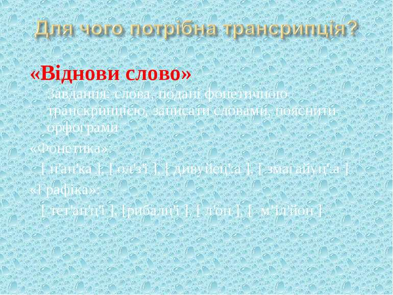 «Віднови слово» Завдання: слова, подані фонетичною транскрипцією, записати сл...