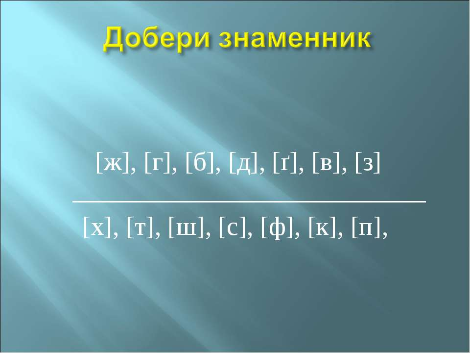 [ж], [г], [б], [д], [ґ], [в], [з] ___________________________ [х], [т], [ш], ...
