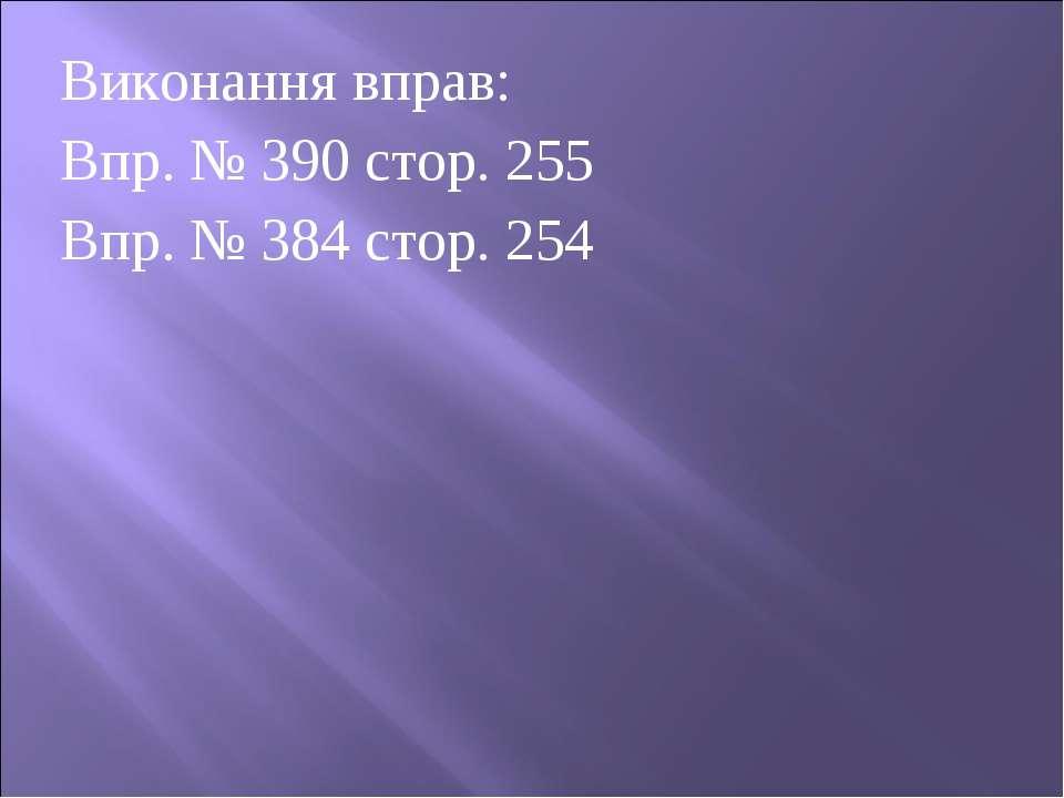 Виконання вправ: Впр. № 390 стор. 255 Впр. № 384 стор. 254