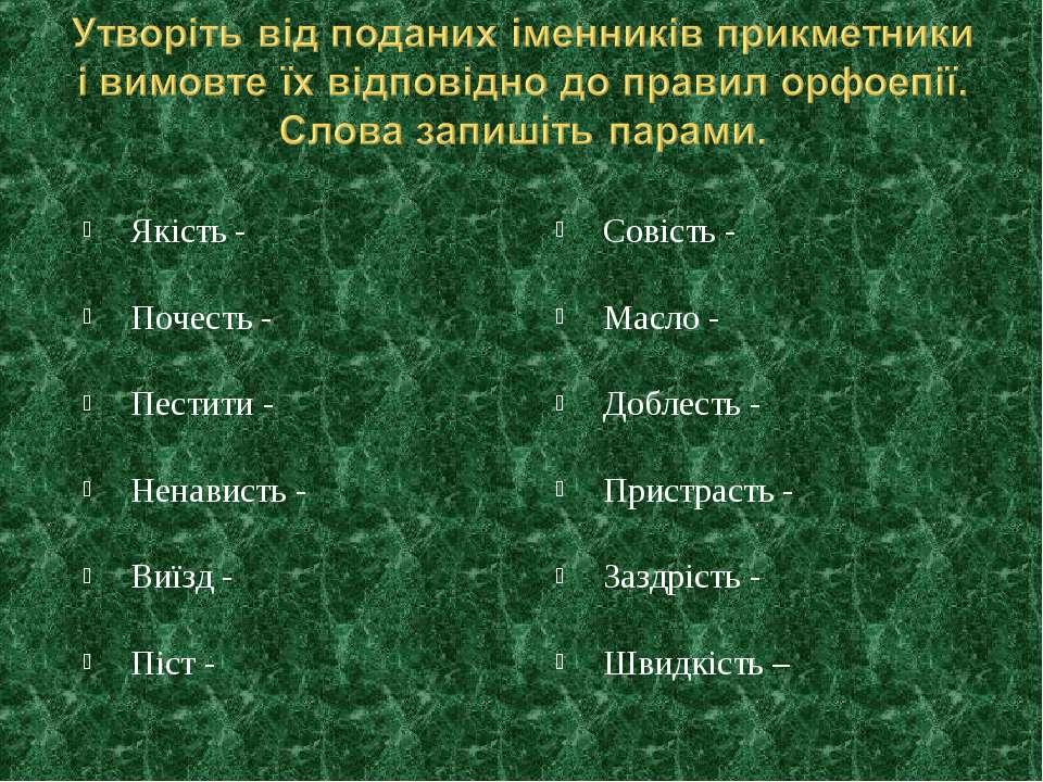 Якість - Почесть - Пестити - Ненависть - Виїзд - Піст - Совість - Масло - Доб...