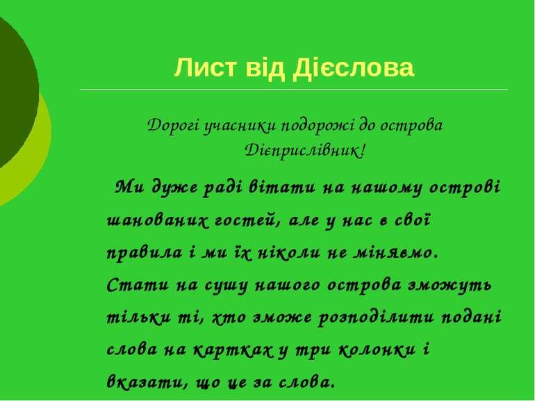 Лист від Дієслова Дорогі учасники подорожі до острова Дієприслівник! Ми дуже ...