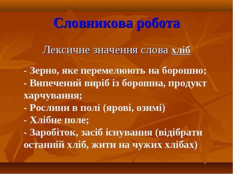 Словникова робота Лексичне значення слова хліб - Зерно, яке перемелюють на бо...