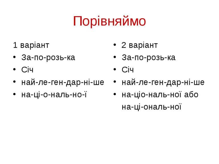 Порівняймо 1 варіант За-по-розь-ка Січ най-ле-ген-дар-ні-ше на-ці-о-наль-но-ї...