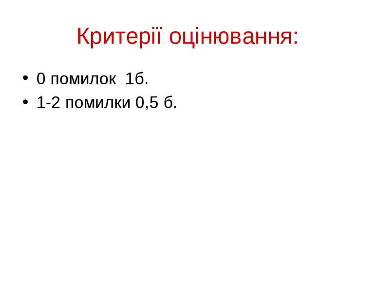 Критерії оцінювання: 0 помилок 1б. 1-2 помилки 0,5 б.