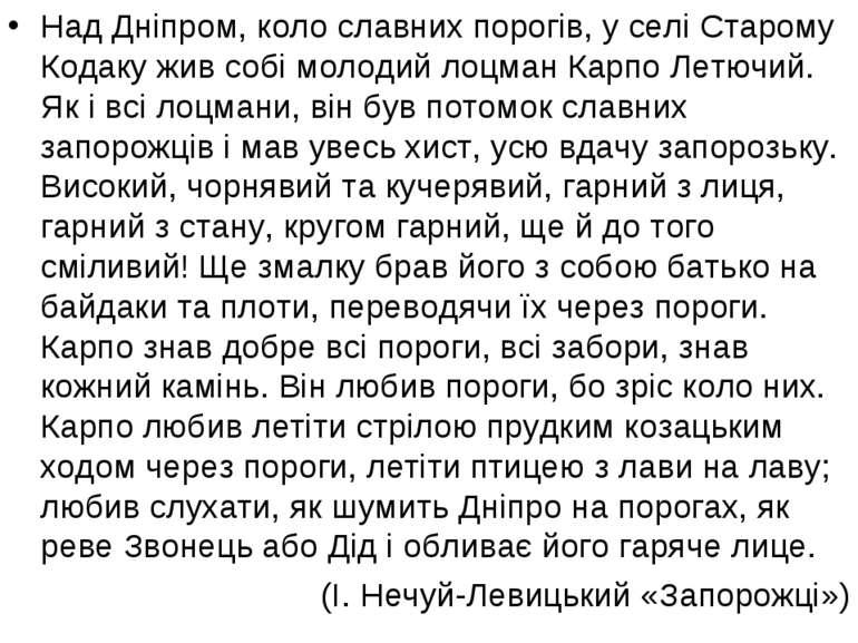 Над Дніпром, коло славних порогів, у селі Старому Кодаку жив собі молодий лоц...