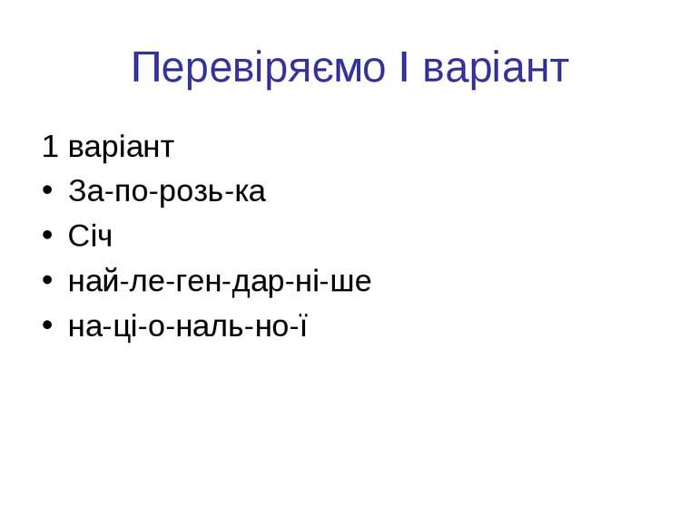 Перевіряємо І варіант 1 варіант За-по-розь-ка Січ най-ле-ген-дар-ні-ше на-ці-...
