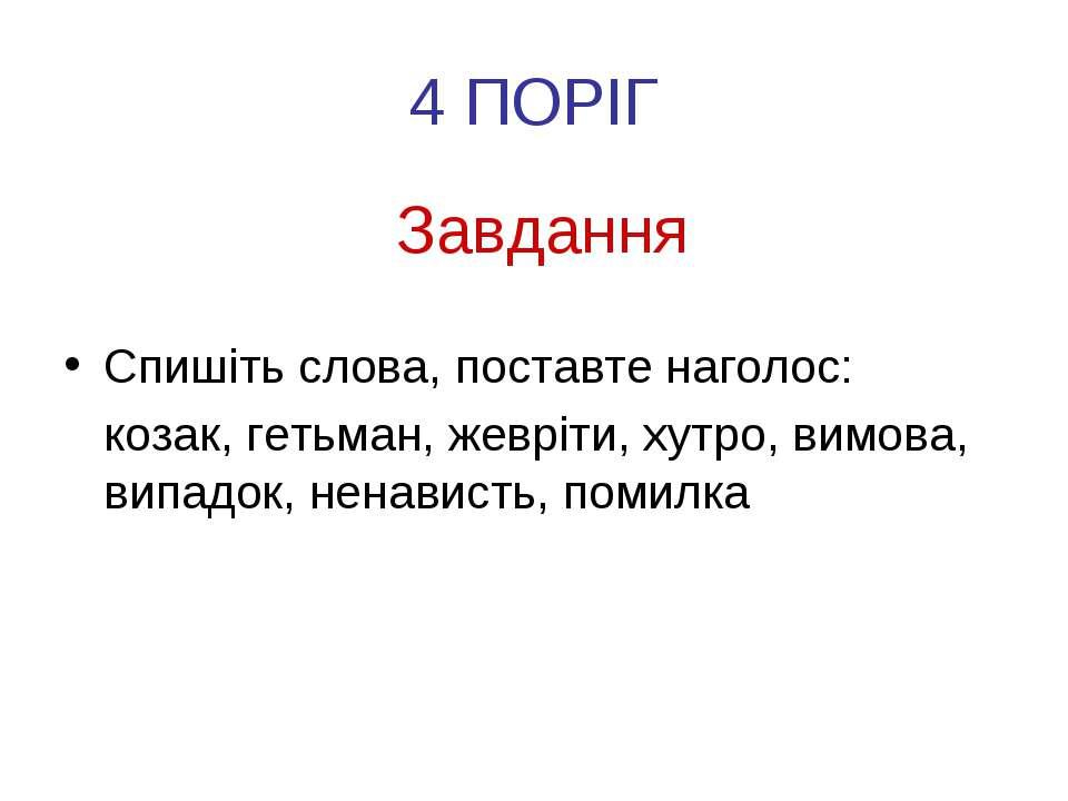 4 ПОРІГ Спишіть слова, поставте наголос: козак, гетьман, жевріти, хутро, вимо...