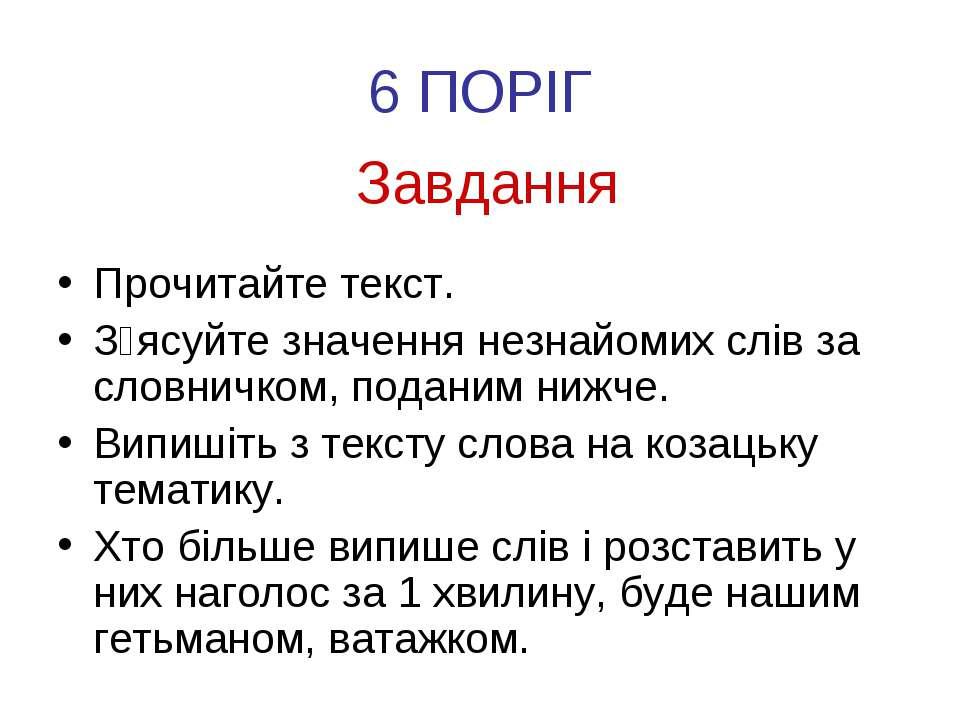6 ПОРІГ Прочитайте текст. З׳ясуйте значення незнайомих слів за словничком, по...