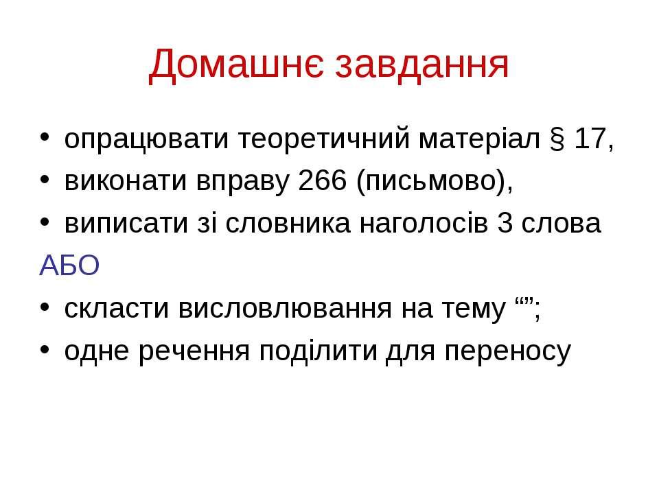 Домашнє завдання опрацювати теоретичний матеріал § 17, виконати вправу 266 (п...