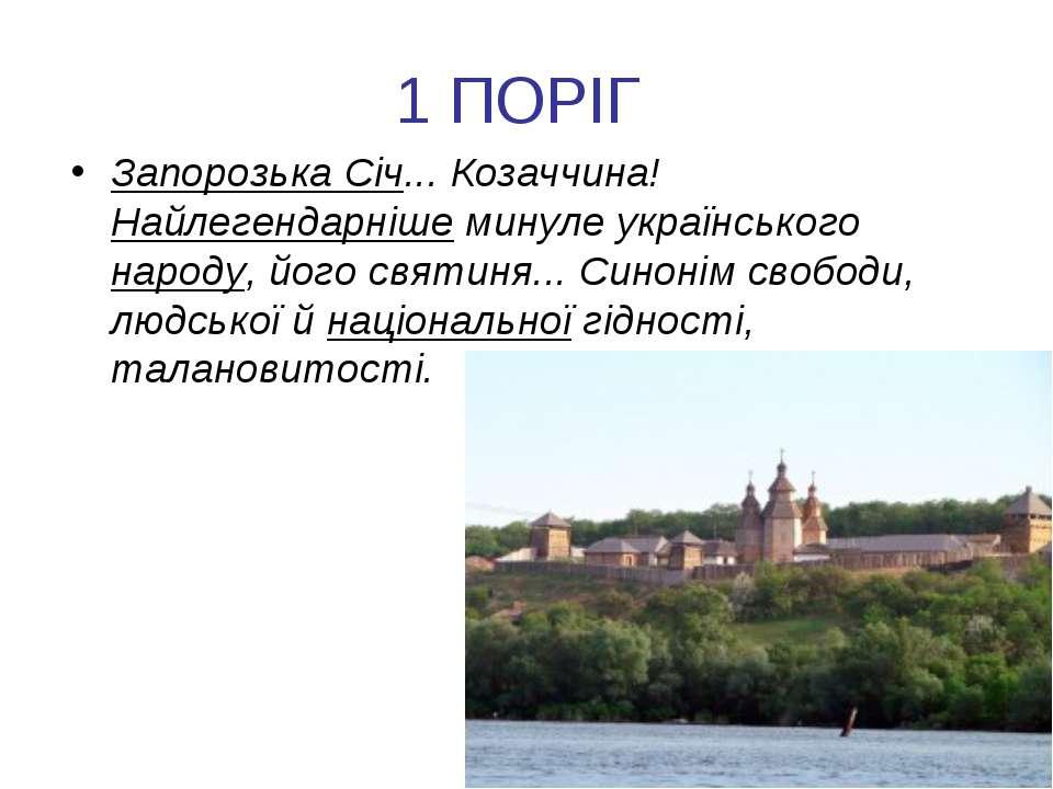 1 ПОРІГ Запорозька Січ... Козаччина! Найлегендарніше минуле українського наро...