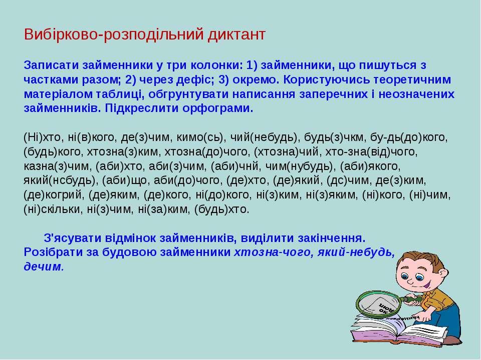 Вибірково-розподільний диктант Записати займенники у три колонки: 1) займенни...