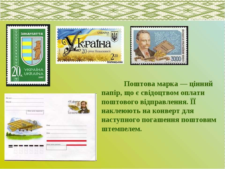 Поштова марка — цінний папір, що є свідоцтвом оплати поштового відправлення. ...