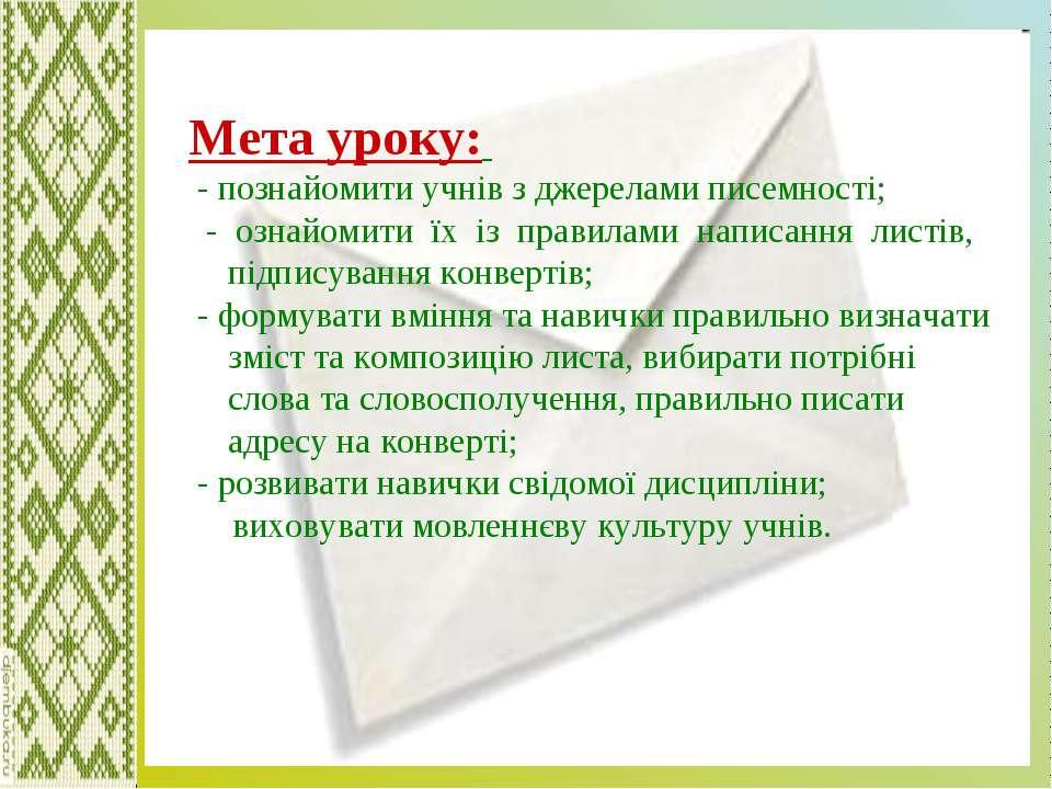 Мета уроку: - познайомити учнів з джерелами писемності; - ознайомити їх із пр...