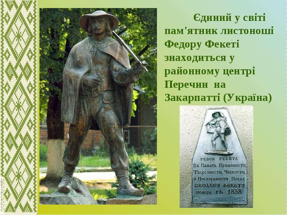 Єдиний у світі пам'ятник листоноші Федору Фекеті знаходиться у районному цент...