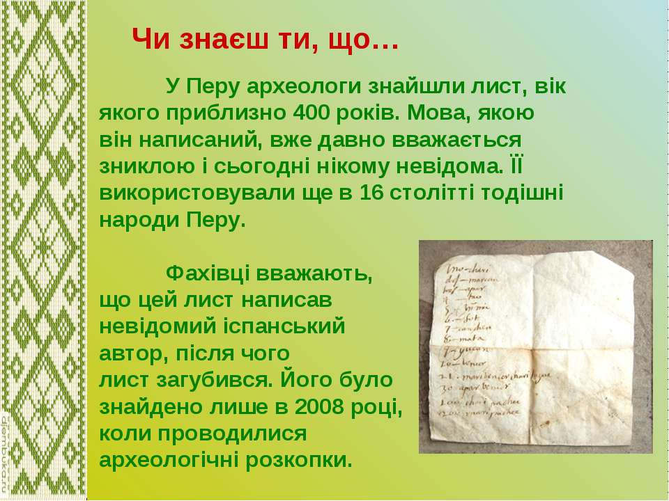 У Перу археологи знайшли лист, вік якого приблизно 400 років. Мова, якою він ...