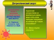 Дієприслівниковий зворот Дієприслівник разом із залежними словами утворює ДІЄ...