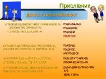 Прислівник ДЕФІС У ПРИСЛІВНИКАХ 1.УТВОРЕНІ ВІД ПРИКМЕТНИКІВ І ЗАЙМЕННИКІВ ЗА ...