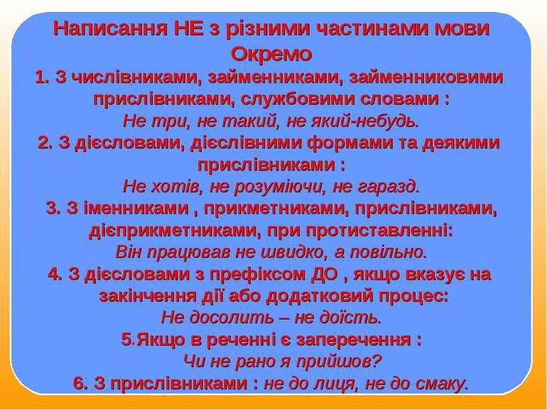 Написання НЕ з різними частинами мови Окремо З числівниками, займенниками, за...