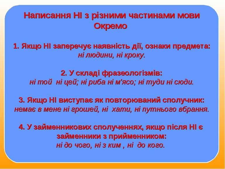 Написання НІ з різними частинами мови Окремо 1. Якщо НІ заперечує наявність д...