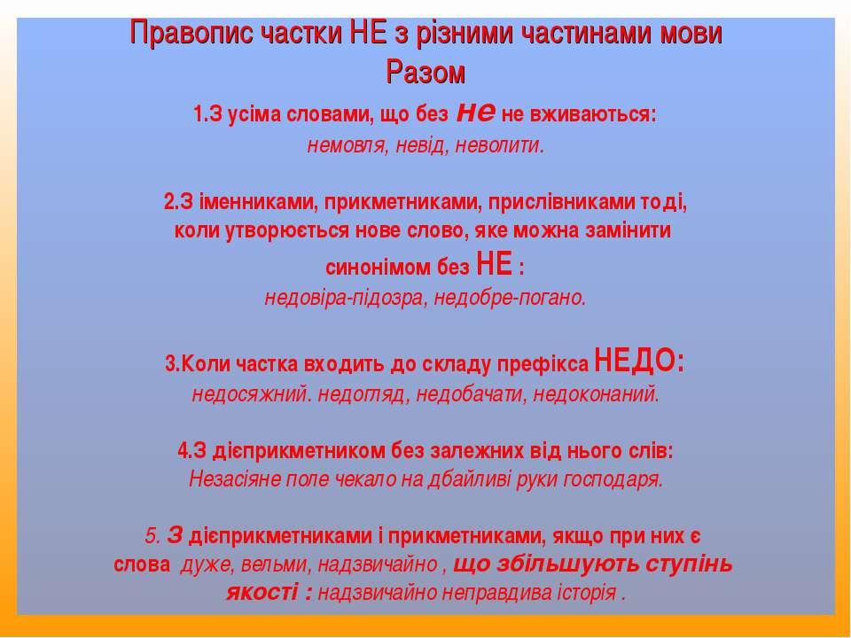 Правопис частки НЕ з різними частинами мови Разом 1.З усіма словами, що без н...