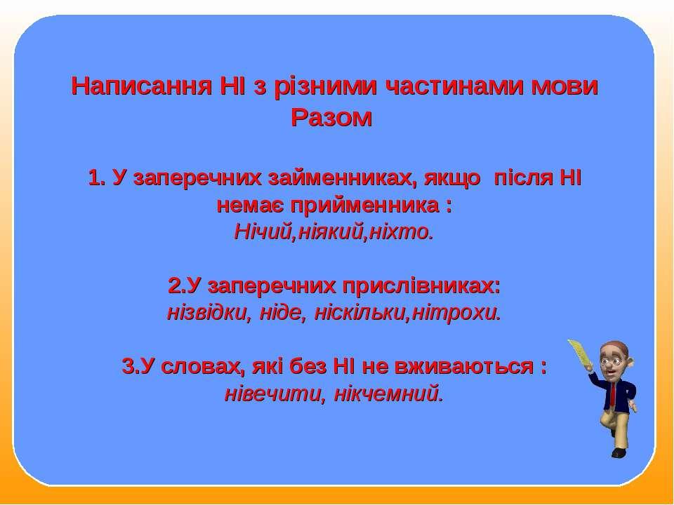 Написання НІ з різними частинами мови Разом У заперечних займенниках, якщо пі...