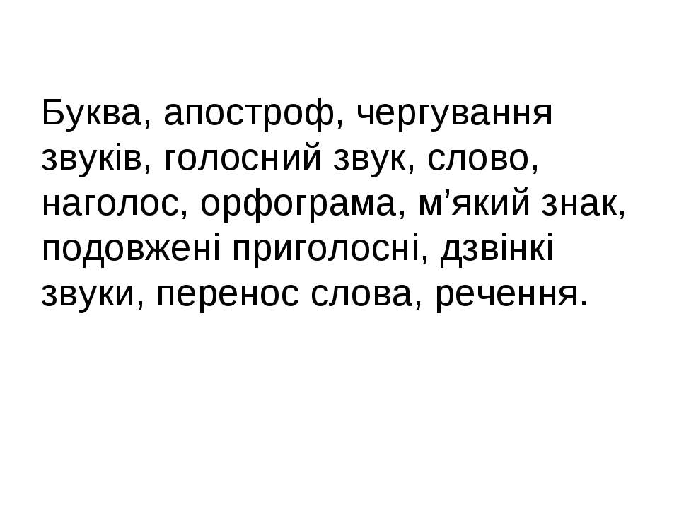 Буква, апостроф, чергування звуків, голосний звук, слово, наголос, орфограма,...
