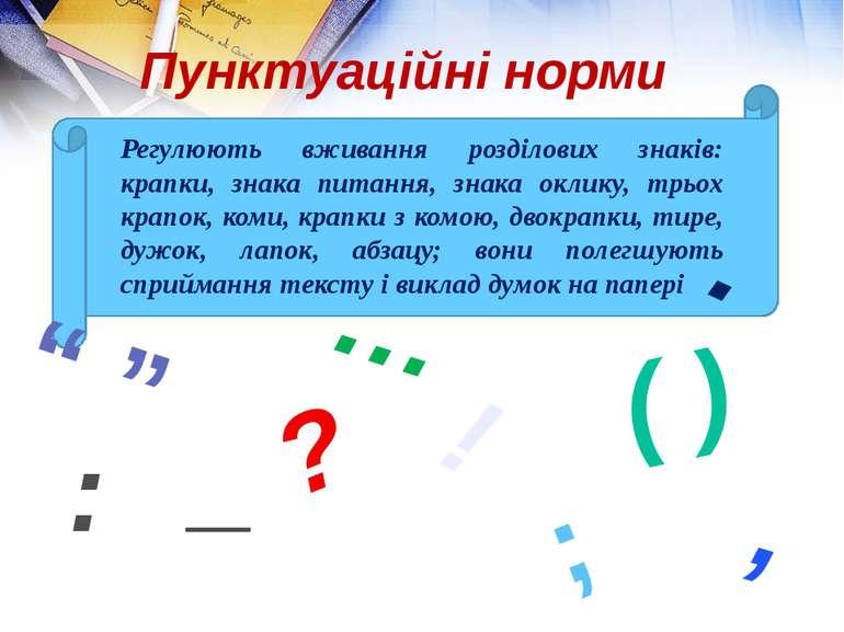 Пунктуаційні норми ? ! , ; : _ Регулюють вживання розділових знаків: крапки, ...