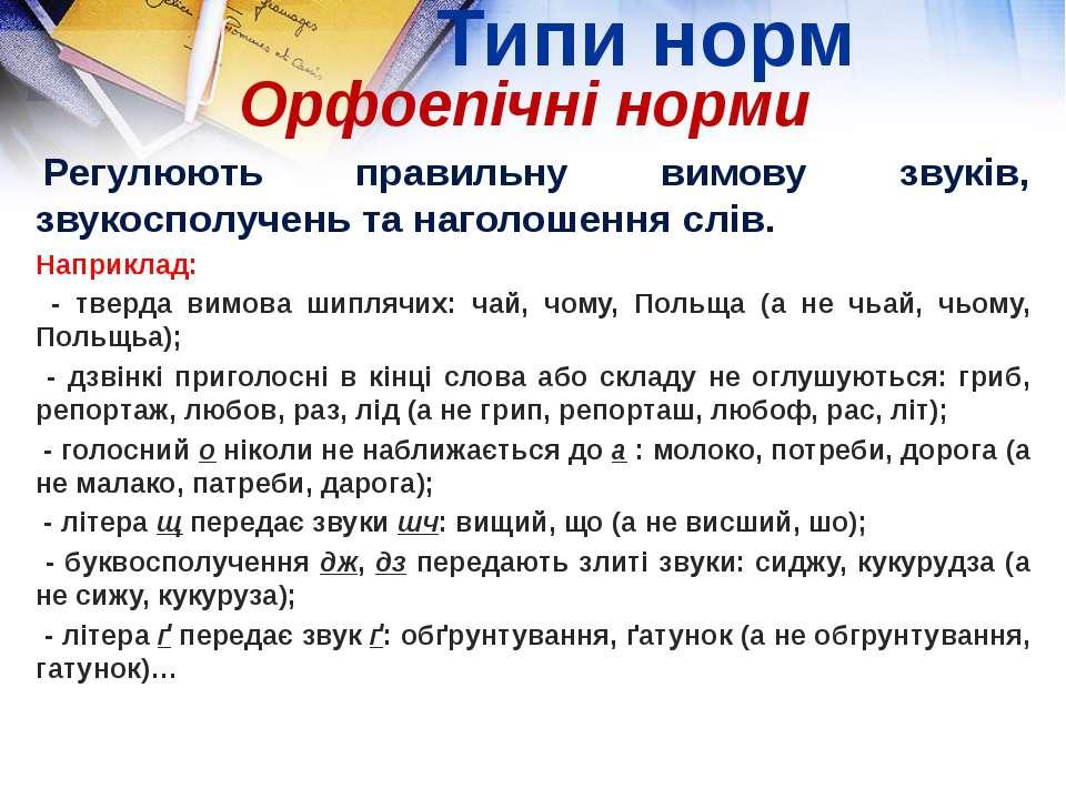 Типи норм Орфоепічні норми Регулюють правильну вимову звуків, звукосполучень...