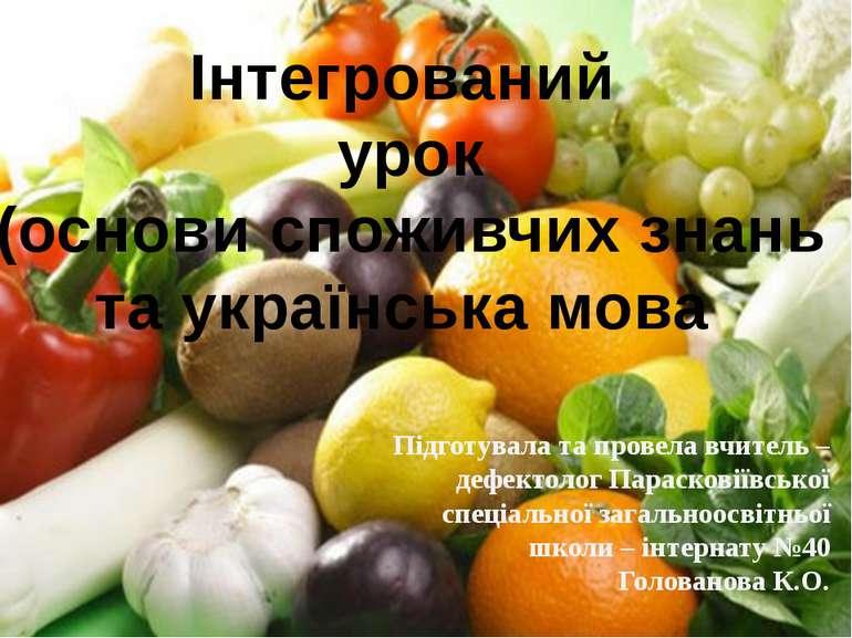 Інтегрований урок (основи споживчих знань та українська мова Підготувала та п...