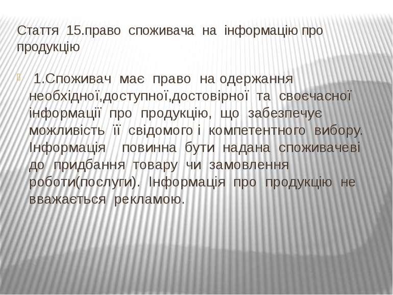 Стаття 15.право споживача на інформацію про продукцію 1.Споживач має право на...