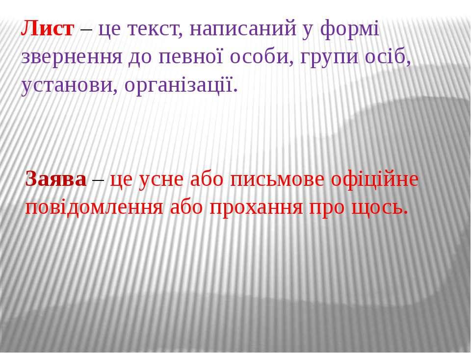 Лист – це текст, написаний у формі звернення до певної особи, групи осіб, уст...