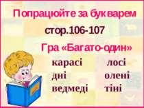 Попрацюйте за букварем стор.106-107 Гра «Багато-один» карасі лосі дні олені в...