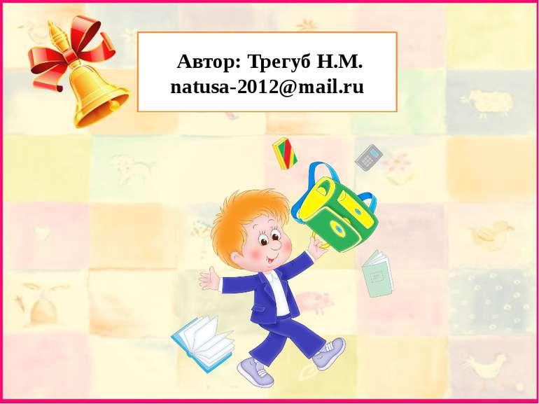 Автор: Трегуб Н.М. natusa-2012@mail.ru