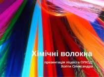 Хімічні волокна презентація ліцеїста ОЛІОД: Хопти Олександра