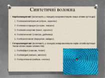 Синтетичні волокна Карболанцюгові (включають у ланцюгу макромолекули лише ато...