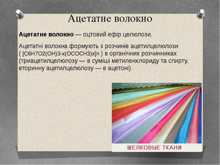 Ацетатне волокно Ацетатне волокно—оцтовий ефір целюлози. Ацетатні волокнаф...