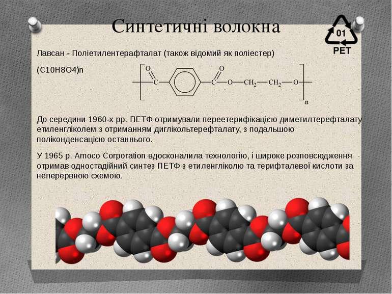 Синтетичні волокна Лавсан - Поліетилентерафталат (також відомий як поліестер)...