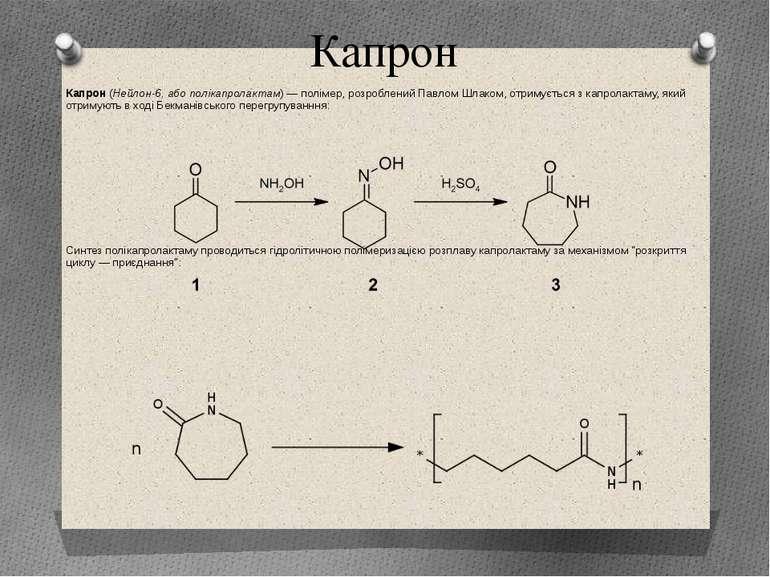 Капрон Капрон(Нейлон-6, або полікапролактам)— полімер, розроблений Павлом Ш...