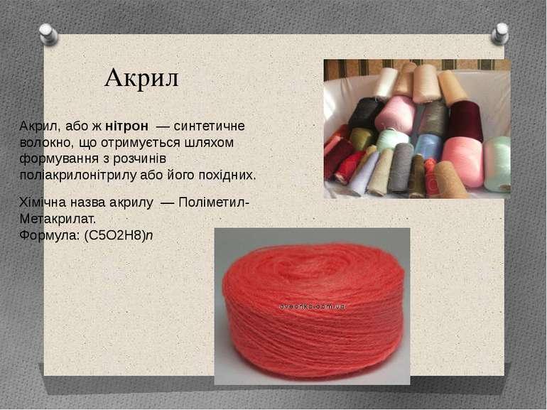 Акрил Акрил, або ж нітрон —синтетичне волокно, що отримується шляхом формув...