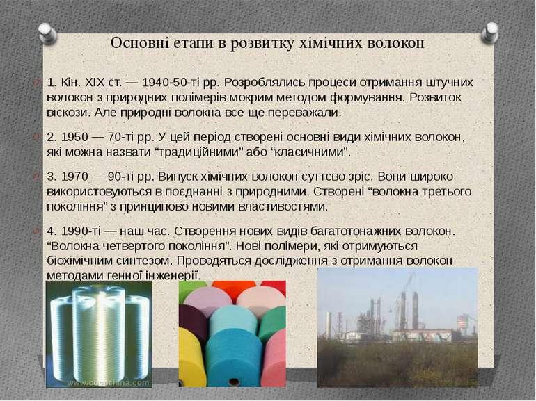 Основні етапи в розвитку хімічних волокон 1. Кін. XIX ст. — 1940-50-ті рр. Ро...