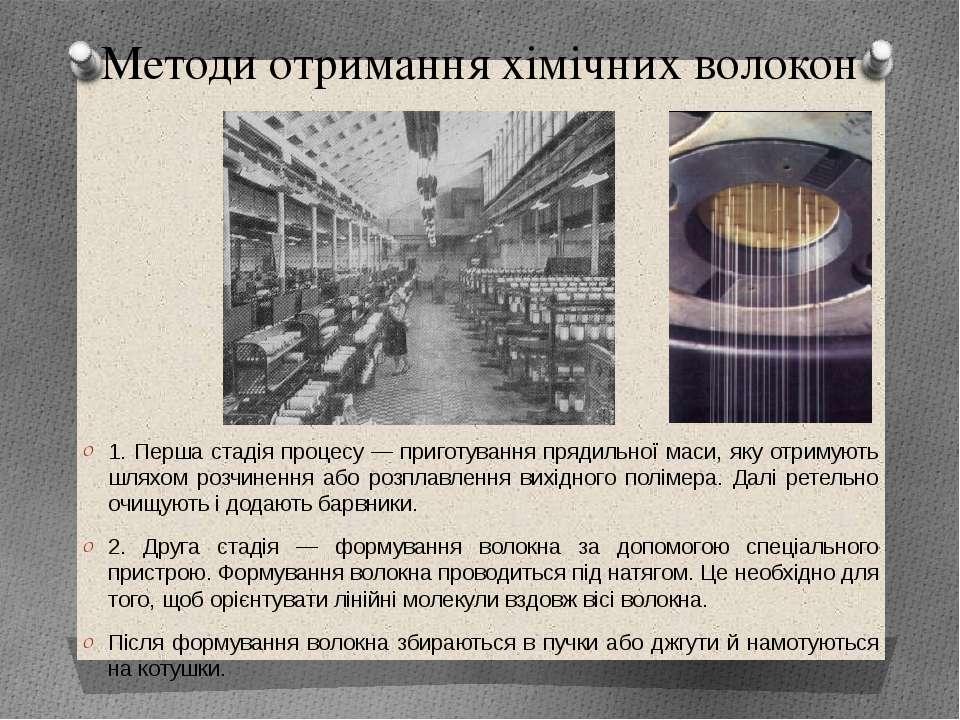 Методи отримання хімічних волокон 1. Перша стадія процесу — приготування пряд...