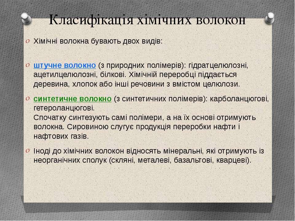 Класифікація хімічних волокон Хімічні волокна бувають двох видів: штучне воло...