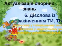 Актуалізація опорних знань 6. Дієслова із закінченням ТИ, ТЬ А дієслова у теп...