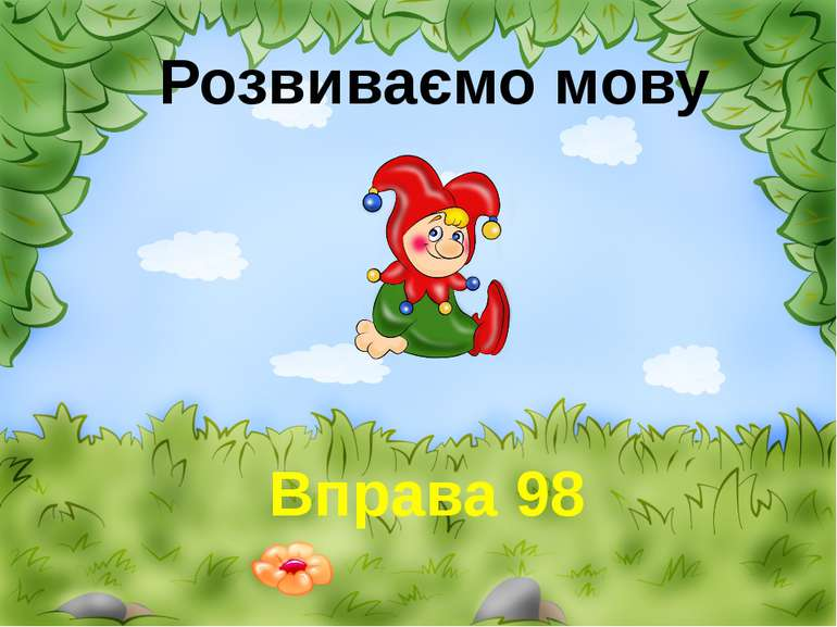 Розвиваємо мову Вправа 98