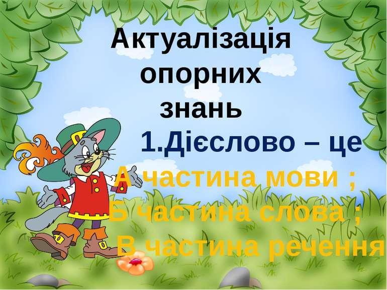 Актуалізація опорних знань 1.Дієслово – це А частина мови ; Б частина слова ;...
