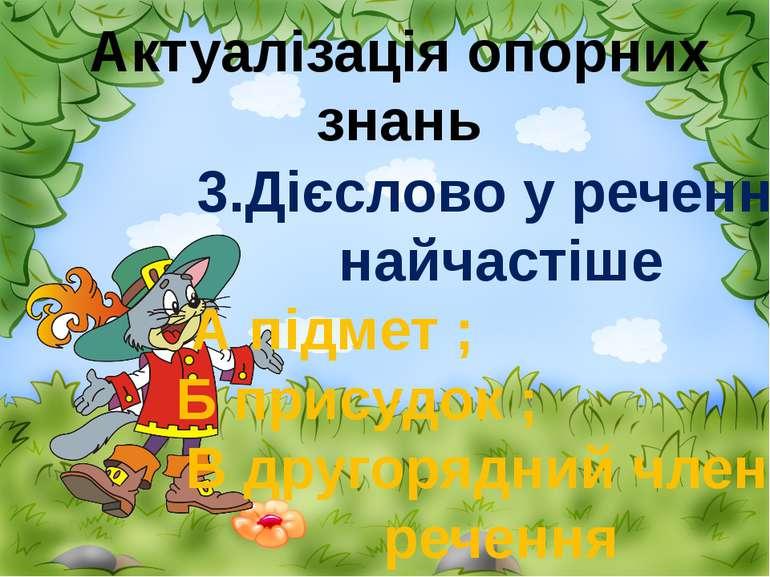 Актуалізація опорних знань 3.Дієслово у реченні найчастіше А підмет ; Б прису...
