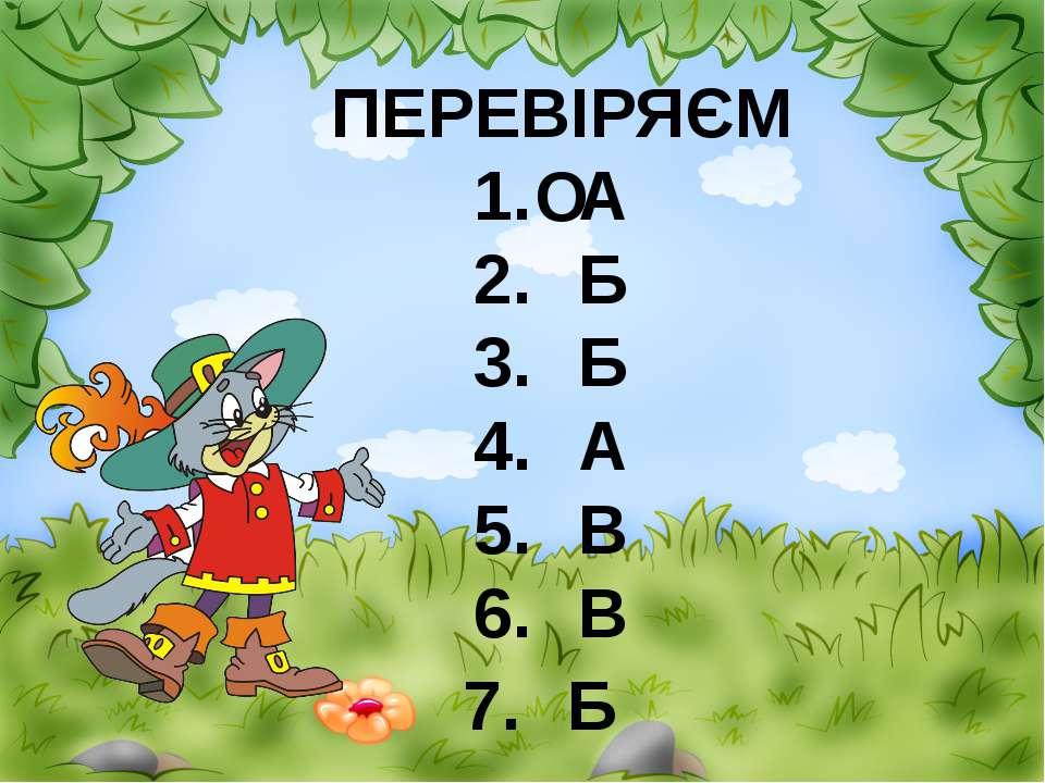 ПЕРЕВІРЯЄМО А Б Б А В В Б