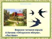 Народився Анатолій Леонтійович Качан у селі Гур'ївці, що лежить у пониззі Буг...